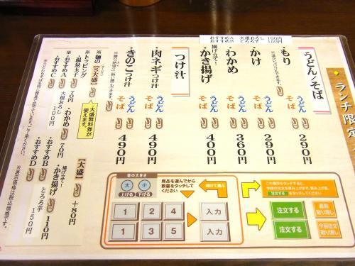 130608-102メニュー(S)