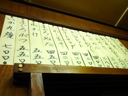 130611-320壁メニュー(S)
