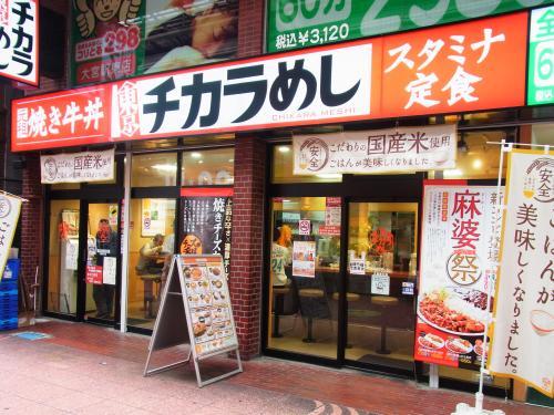 130615-101東京チカラめし(S)
