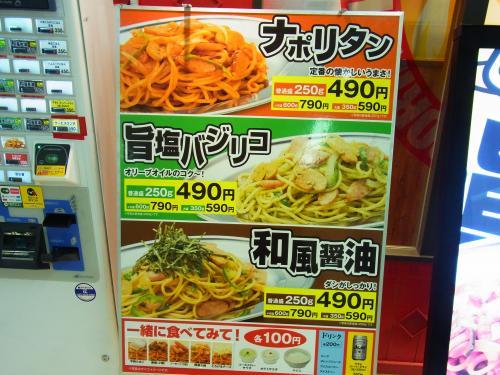 130629-103店頭メニュー(S)