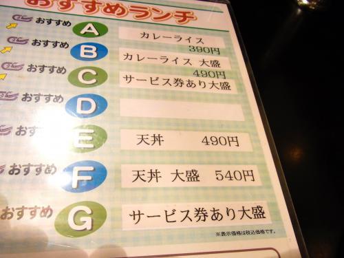 130630-102メニュー(S)