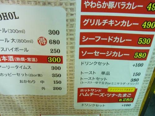 130712-002メニュー(S)