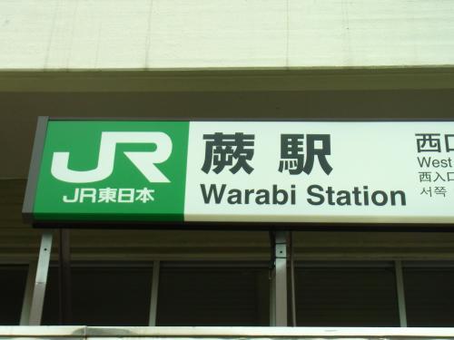 130713-101蕨駅(S)