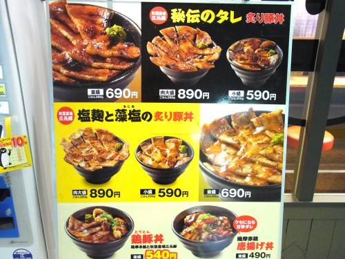 130715-103店頭メニュー(S)