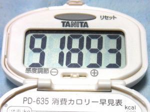 130715-251歩数計(S)