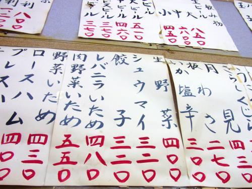 130719-012壁メニュー(S)