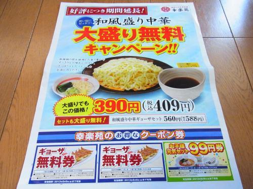 130721-102餃子無料券(S)