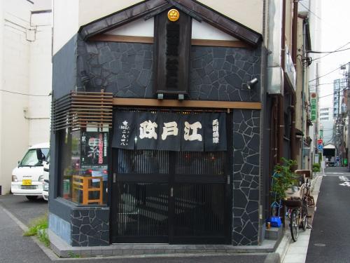 130730-001江戸政(S)
