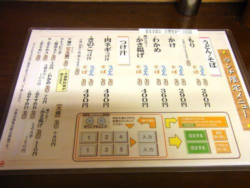 130810-102メニュー(S)