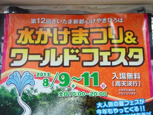 130810-203水かけまつり(S)
