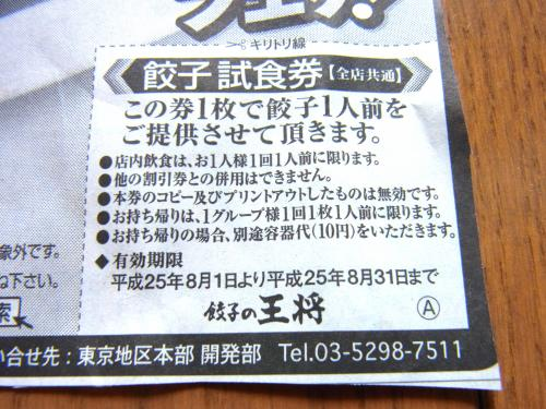 130817-102餃子試食券(S)