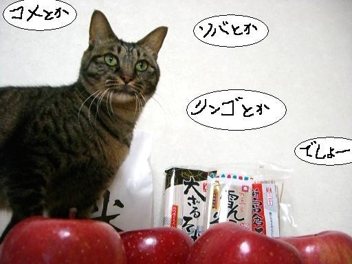 りんご便5