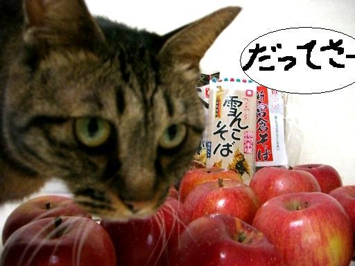 りんご便3