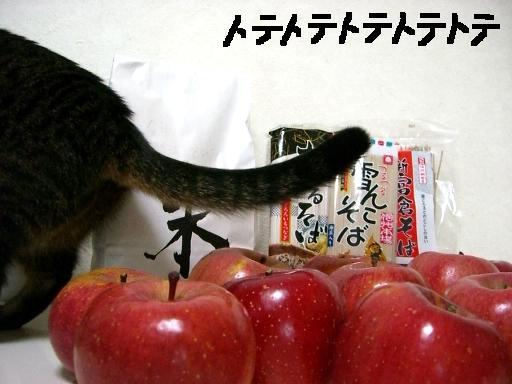 りんご便2