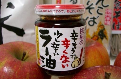 りんご便8
