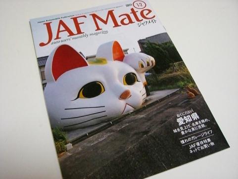 JAFメイト1