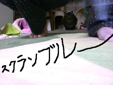 スクランブル4