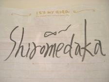 shiromedaka.jpg