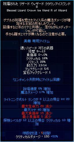 mabinogi_2011_02_25_001.jpg