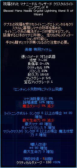 mabinogi_2011_02_25_002.jpg