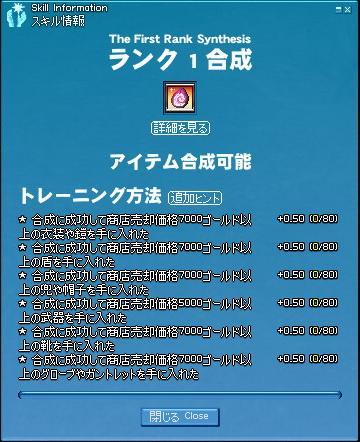 mabinogi_2011_04_02_002.jpg