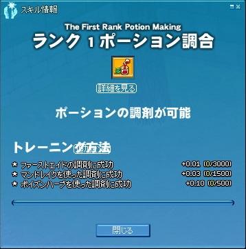mabinogi_2011_04_14_006.jpg