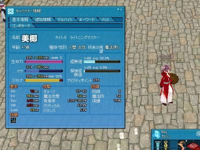 mabinogi_2011_04_14_007.jpg