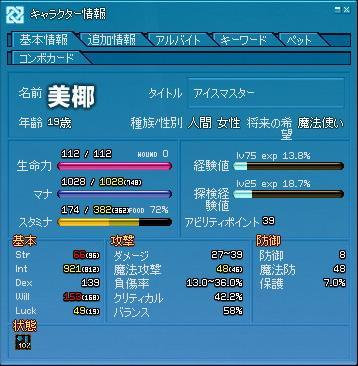 mabinogi_2011_05_15_001.jpg