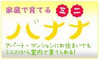 banana-logo1_convert_20100214172332.jpg