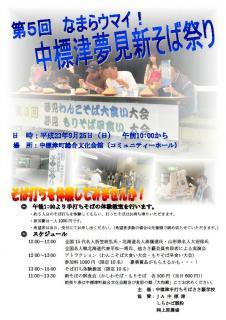 夢見新そば祭り2011