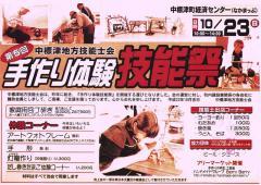 技能祭2011