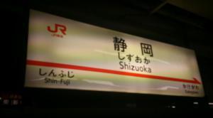1302静岡