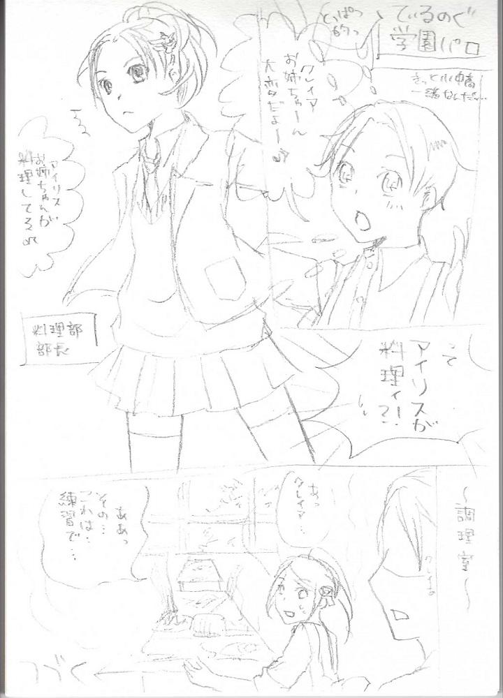 20121203(伊那さん)