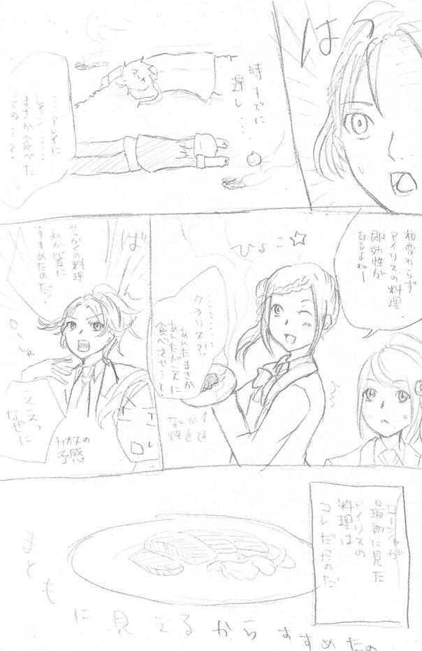 20121203(伊那さん2)