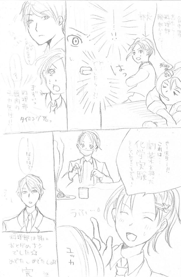 20121203(伊那さん3)