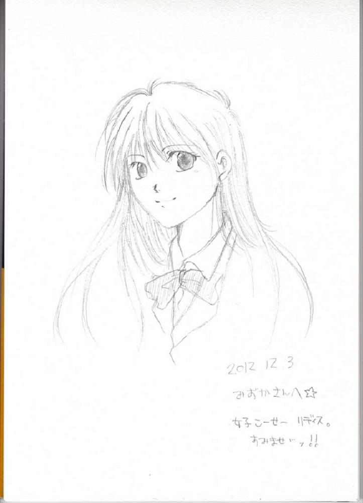 20121203(トキさん)