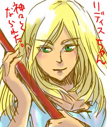 紗綾さんから、リディス