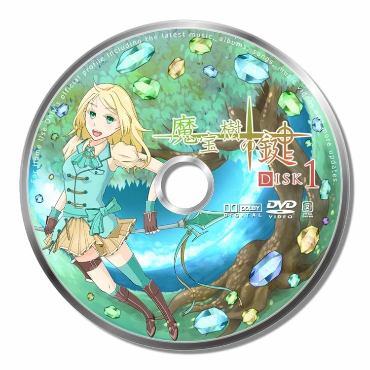 DVD魔宝樹の鍵/おくたゆのさん