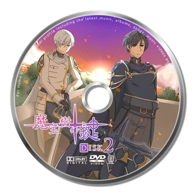 DVD魔宝樹の鍵vol.2(ゆのさん)