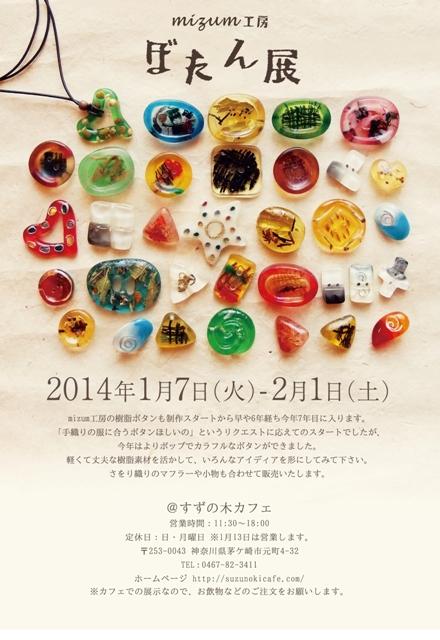 2014年ぼたん展 すずの木カフェ ブログ - コピー