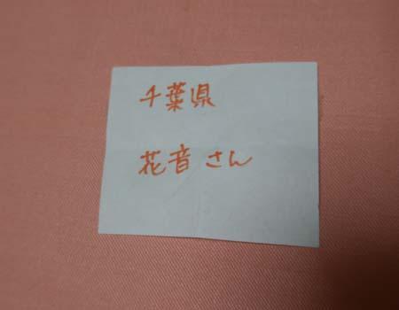 chusen6.jpg