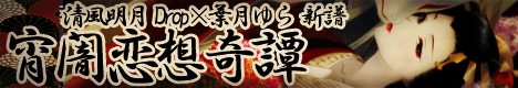清風明月 「宵闇恋想奇譚」