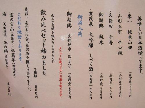 s-一手メニュー2IMG_9283