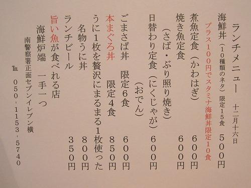 s-一手メニューIMG_9282