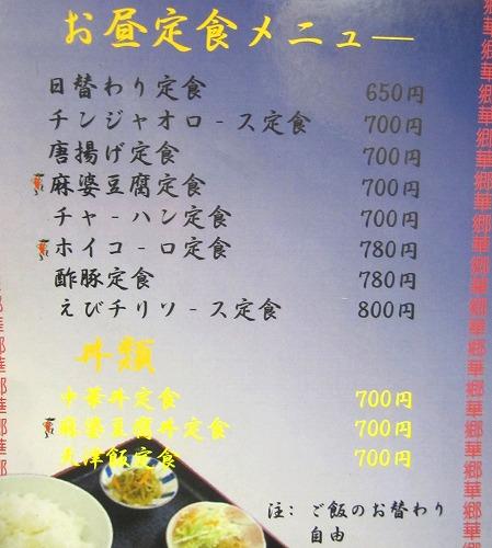 s-華郷メニュー2IMG_9366