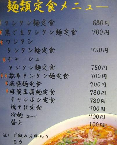 s-華郷メニューIMG_9365