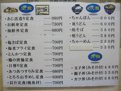 s-うおいちメニューIMG_9382