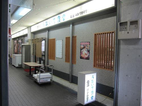 s-うおいち外見IMG_9387