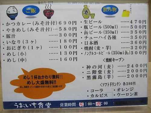 s-うおいちメニュー2IMG_9383