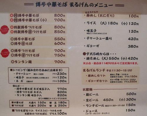 s-まるげんメニューIMG_9391